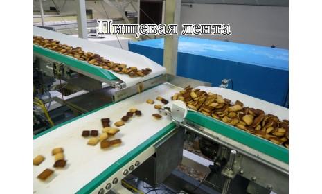 Лента транспортерная пищевая